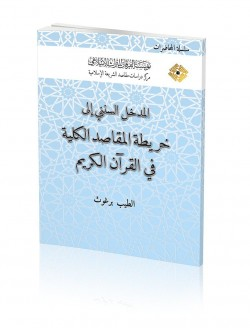 AL-MADKHAL AL-SUNANI ILA KHARITAT AL-MAQASID AL-KULLIYAH FI AL-QUR'AN AL-KARIM (THE METHODOLOGICAL INTRODUCTION TO THE MAP OF THE UNIVERSAL OBJECTIVES OF ISLAMIC LAW IN THE NOBLE QUR'AN)