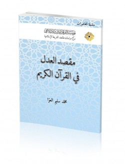 Maqsad Al-'Adl Fi Al-Qur'an al-Karim (The Objective of Justice in the Noble Qur'an)
