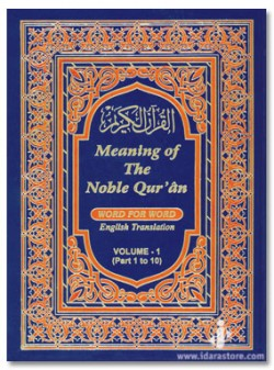 Meaning of Noble Quran